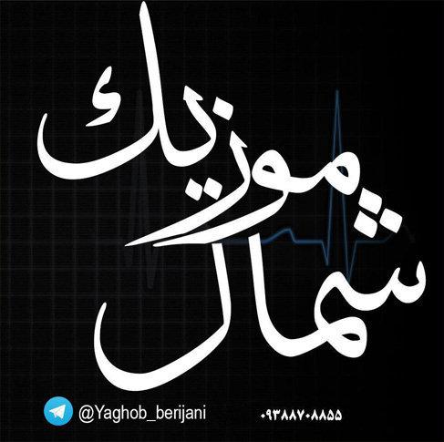 آهنگ پرو بالم با صدای حسین حیدری