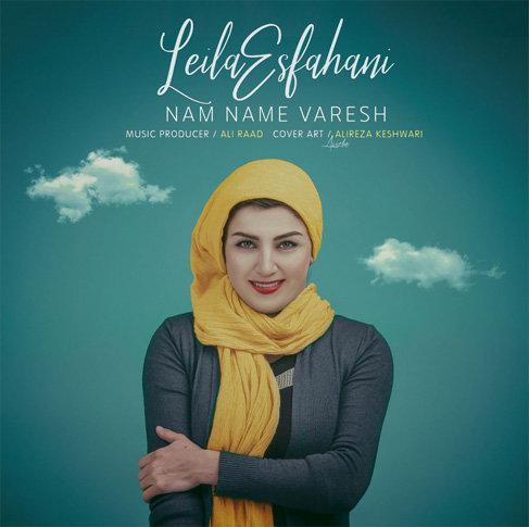 آهنگ جدید مازندرانی نرم نرم وارش از لیلا اصفهانی