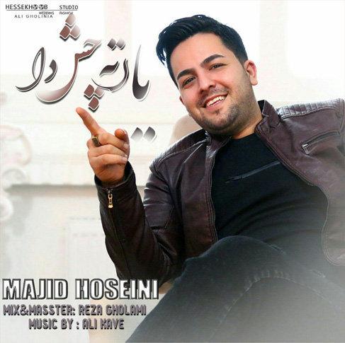 آهنگ مازندرانی یار ته چش دا با صدای مجید حسینی