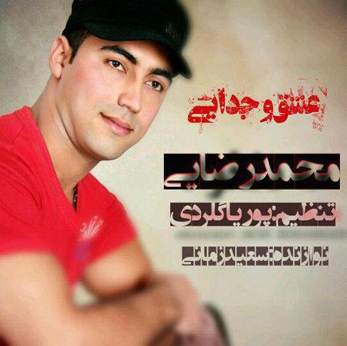 آهنگ جدید مازندرانی عشق و جدایی از محمد رضایی