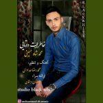 آهنگ خاطرات دوتایی از محمد شاه حسینی