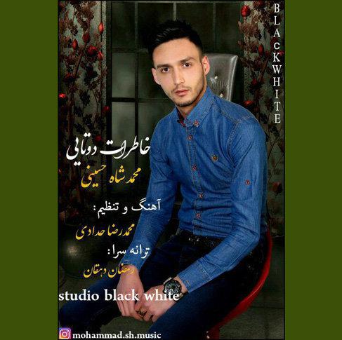 آهنگ مازندرانی خاطرات دوتایی از محمد شاه حسینی