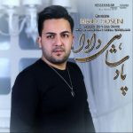 آهنگ پادشاهی دادا با صدای مجید حسینی