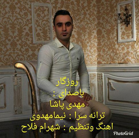 دانلود آهنگ مازندرانی روزگار با صدای مهدی پاشا