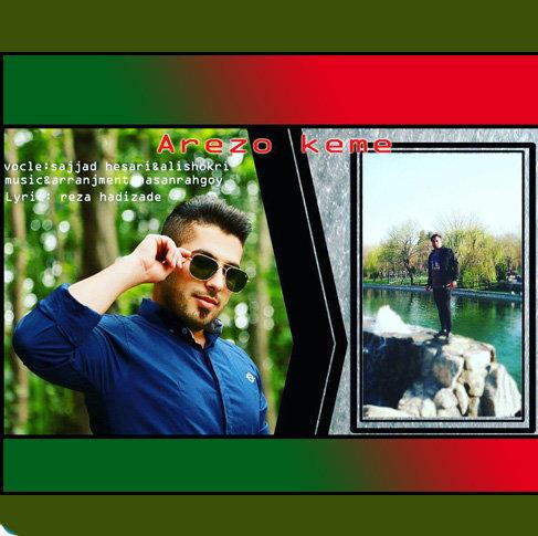 آهنگ مازنی آرزو کمبه از سجاد حصاری و علی شکری