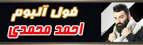 فول آلبوم آهنگ احمد محمدی
