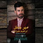 آهنگ مهر باطل با صدای ابراهیم علیزاده
