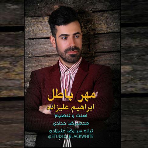 آهنگ مازندرانی مهر باطل با صدای ابراهیم علیزاده