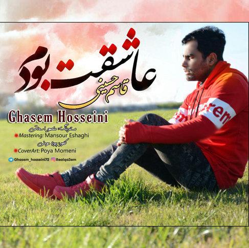 دانلود آهنگ فارسی عاشقت بودم از قاسم حسینی