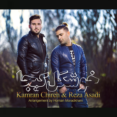 دانلود آهنگ خوشکل کیجا از کامران چیره و رضا اسدی