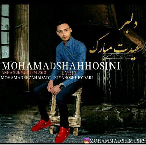 آهنگ مازندرانی دلبر عیدت مبارک از محمد شاه حسینی