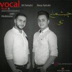 آهنگ چشمای تو با صدای رضا و علی فتاحی