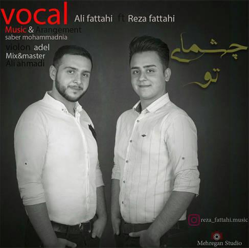 آهنگ فارسی چشمای تو با صدای رضا و علی فتاحی