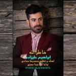 آهنگ خاطرات با صدای ابراهیم علیزاده
