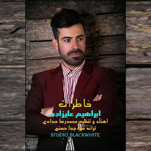 آهنگ مازندرانی خاطرات با صدای ابراهیم علیزاده