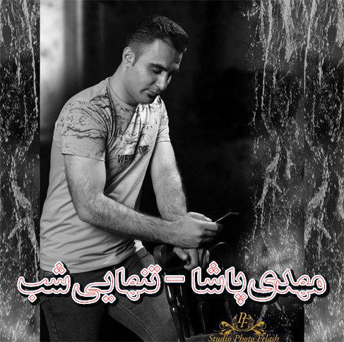 آهنگ مازندرانی تنهایی شب با صدای مهدی پاشا