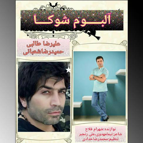 آهنگ آلبوم مازندرانی شوکا با صدای علیرضا طالبی