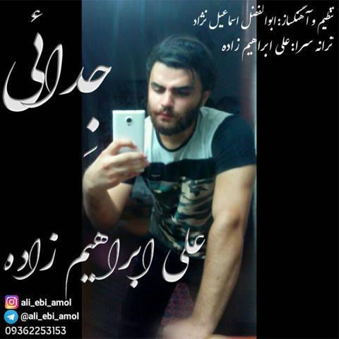 آهنگ مازندرانی جدائی با صدای علی ابراهیم زاده
