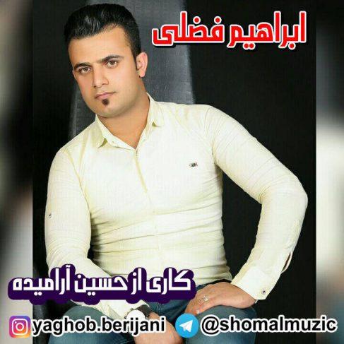 آهنگ مازندرانی لوس کیجا با صدای ابراهیم فضلی