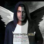 آهنگ فرشته بودی با صدای قاسم حسینی