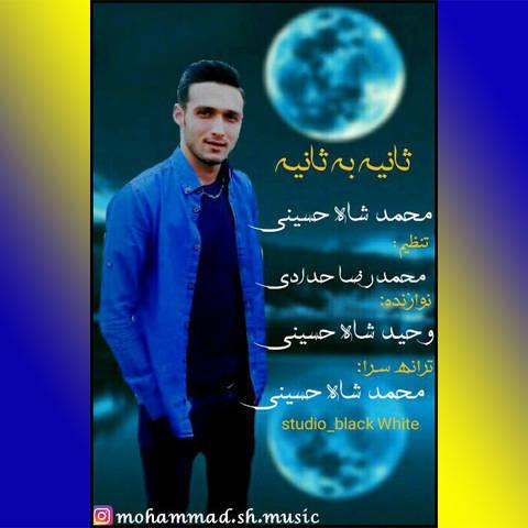 آهنگ محلی ثانیه به ثانیه با صدای محمد شاه حسینی