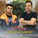 آهنگ پهلوانان با صدای علیرضا کیا لاشکی