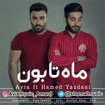 آهنگ ماه تابون از عویا و حامد یزدانی