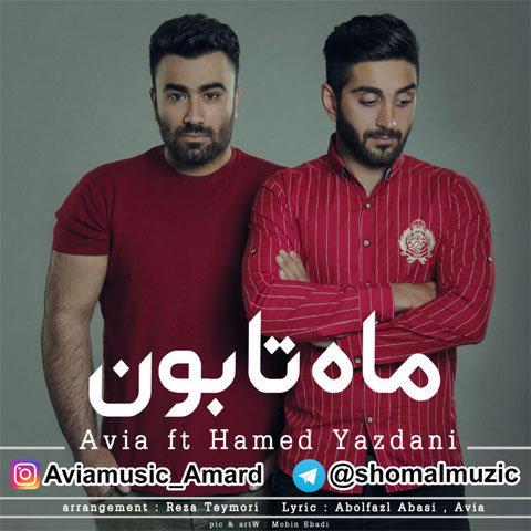 آهنگ جدید مازندرانی ماه تابون از عویا و حامد یزدانی