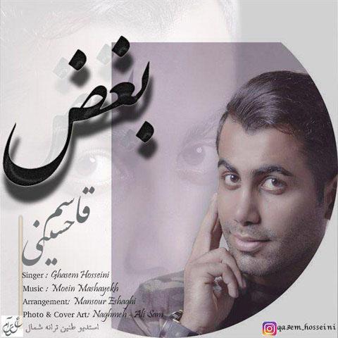 دانلود آهنگ فارسی بغض با صدای قاسم حسینی