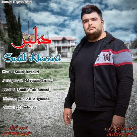 آهنگ جدید مازندرانی دلبر با صدای سعید خزایی