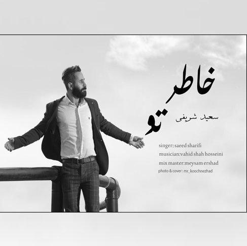 آهنگ مازندرانی خاطر تو با صدای سعید شریفی