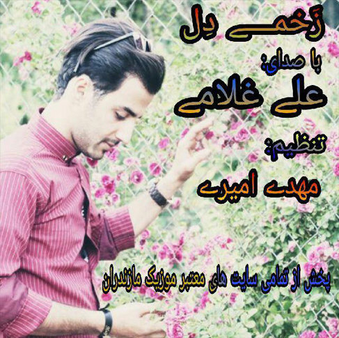 آهنگ جدید مازنی زخمی دل با صدای علی غلامی