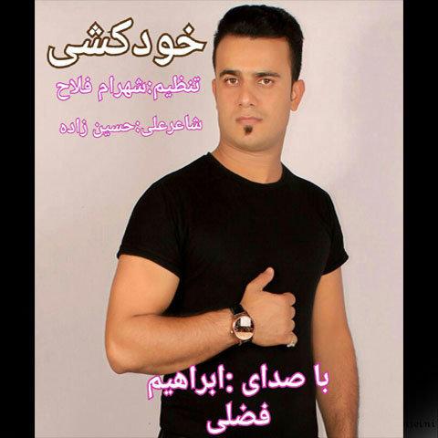 آهنگ مازندرانی خودکوشی با صدای ابراهیم فضلی