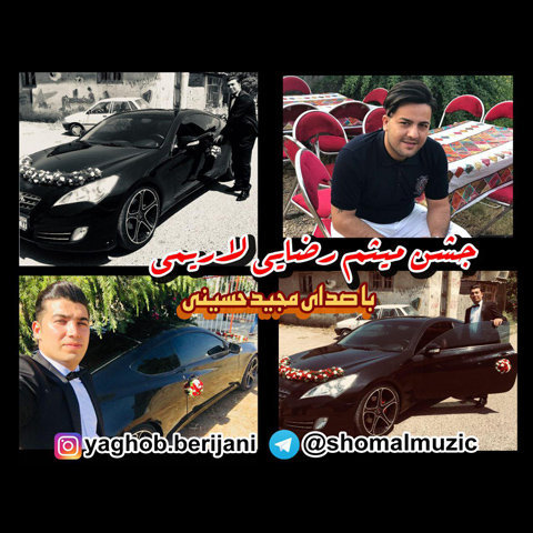 آهنگ از مجید حسینی در جشن میثم رضایی لاریمی