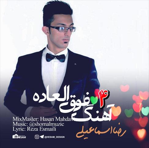آهنگ مازندرانی جشنی با صدای رضا اسماعیلی