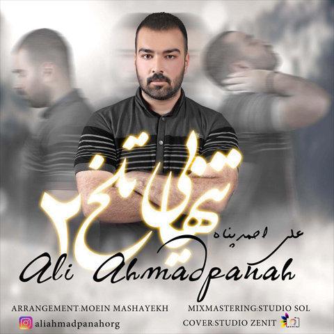 آهنگ مازندرانی تنهایی تلخ 2 با صدای علی احمد پناه