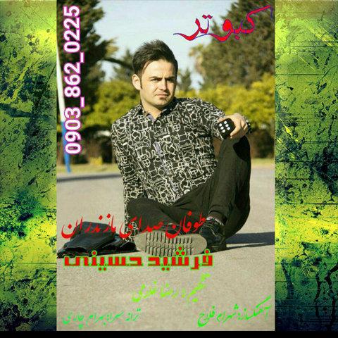 دانلود آهنگ مازندرانی کبوتر با صدای فرشید حسینی
