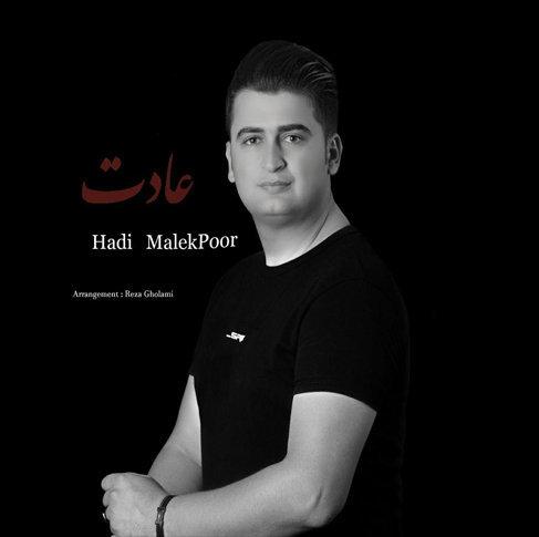 آهنگ مازندرانی عادت با صدای هادی ملک پور