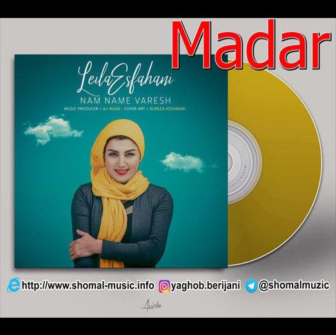 آهنگ جدید مازندرانی جان مار با صدای لیلا اصفهانی