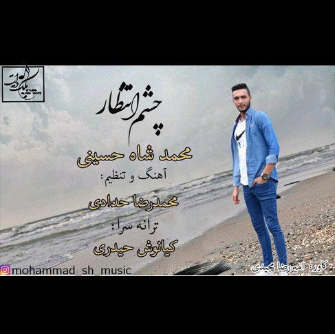آهنگ مازندرانی چشم انتظار از محمدشاه حسینی