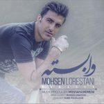 آهنگ وابسته با صدای محسن لرستانی
