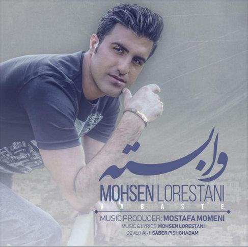 آهنگ فارسی وابسته با صدای محسن لرستانی
