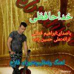 آهنگ خداحافظی با صدای ابراهیم فضلی