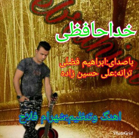 آهنگ مازندرانی خداحافظی با صدای ابراهیم فضلی