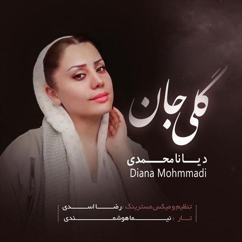 دانلود آهنگ مازندرانی گلی جان با صدای دیانا محمدی
