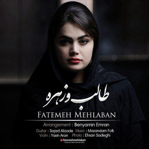 آهنگ جدید مازندرانی طالب و زهره با صدای فاطمه مهلبان