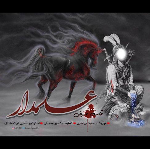 موزیک جدید مداحی علمدار با صدای قاسم حسینی