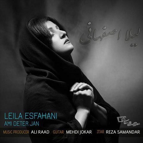 آهنگ جدید مازندرانی آمی دتر جان با صدای لیلا اصفهانی