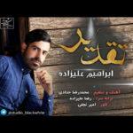 آهنگ تقدیر با صدای ابراهیم علیزاده