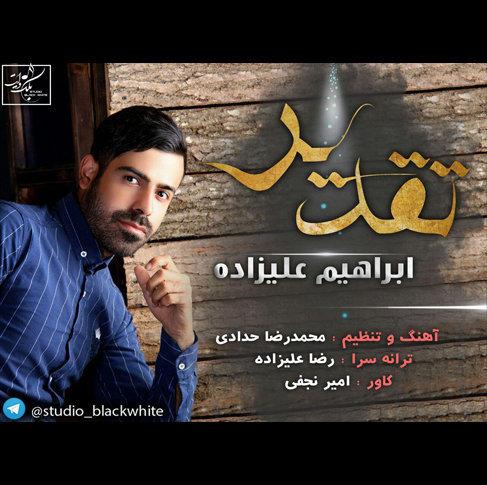 آهنگ مازندرانی تقدیر با صدای ابراهیم علیزاده